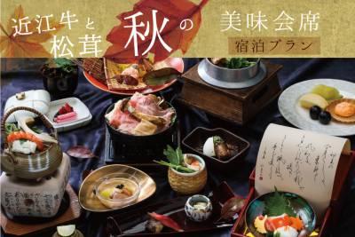 近江牛と松茸のすき焼き付き 秋の美味会席 ~湖東、秋の味覚を堪能~