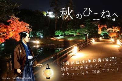 玄宮園 錦秋のライトアップ 近江おもてなし会席&チケット付き 宿泊プラン
