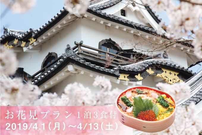 |お花見プラン 1泊3食 |  【お花見プラン】彦根城・玄宮園の入場券と虹ますそぼろ寿司弁当付き