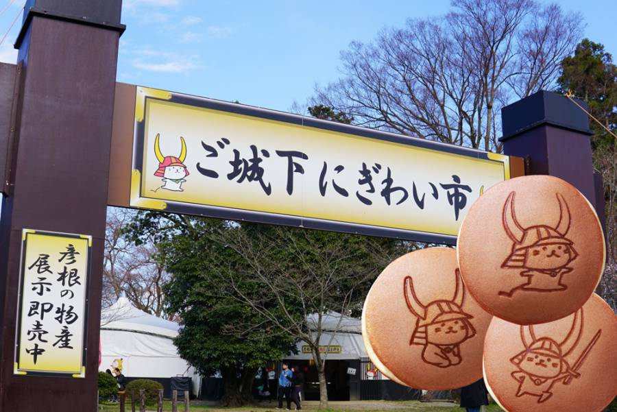|彦根城の春イベント| ご城下にぎわい市