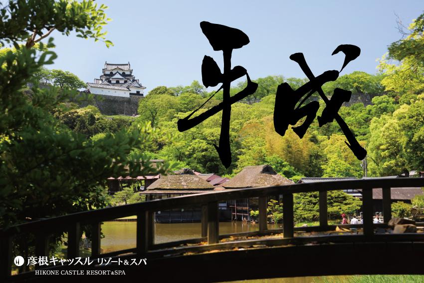 |彦根お天気ブログ| 平成最後の日...☆