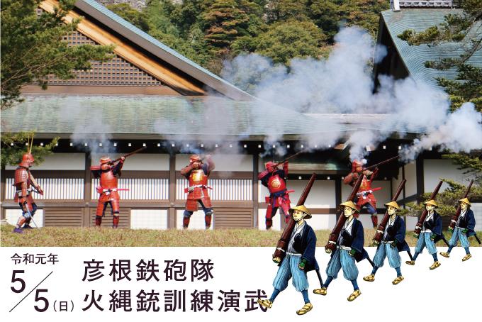 |GWイベント|  令和元年 5/5(日)彦根鉄砲隊 火縄銃訓練演武