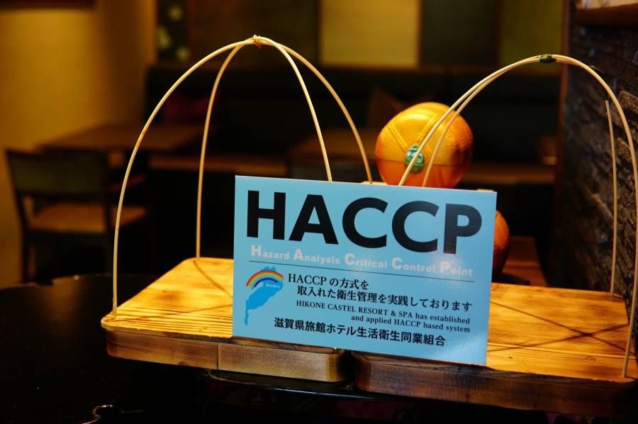 |彦根お天気ブログ| HACCP認証 & 技能五輪「日本料理」予選通過