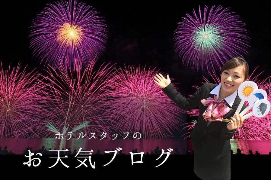 |彦根お天気ブログ| 彦根花火、開催日決定!ホテル周辺の琵琶湖花火情報!