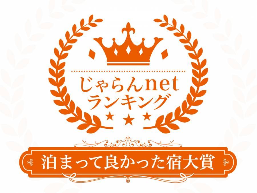 じゃらんnetランキング2018 「泊まって良かった宿大賞 」1位 & 「売れた宿大賞」3位の2冠を受賞しました★