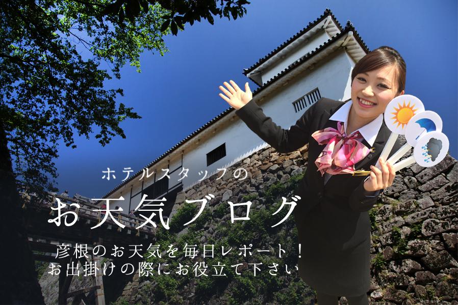 |彦根お天気ブログ|梅雨明け('Д')真夏の暑さ!