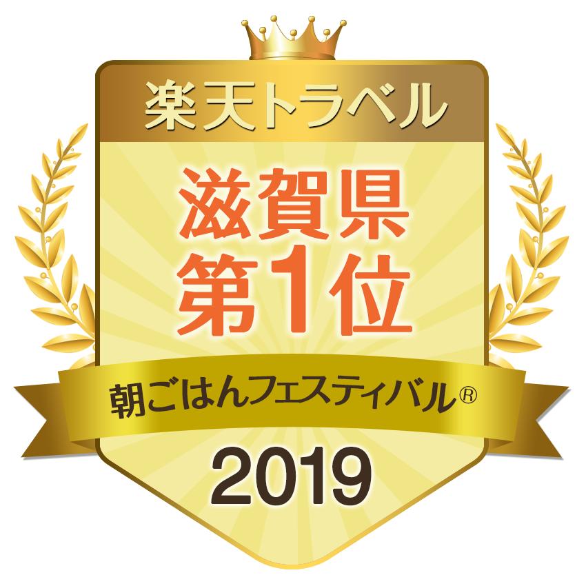 朝ごはんフェスティバル ® 2019 ☆結果発表☆