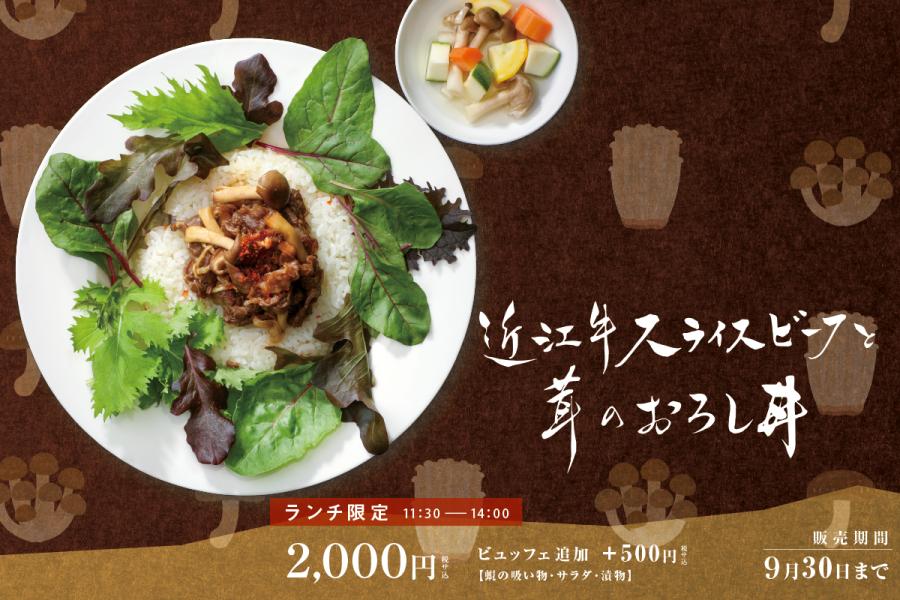 新登場☆近江牛スライスビーフと茸のおろし丼