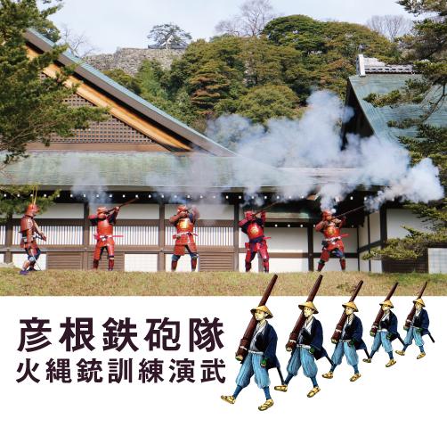 | 彦根お天気ブログ | イベントがたくさんの秋のひこね☆今週末は鉄砲隊の火縄銃訓練演武に、クラフトビール祭り!