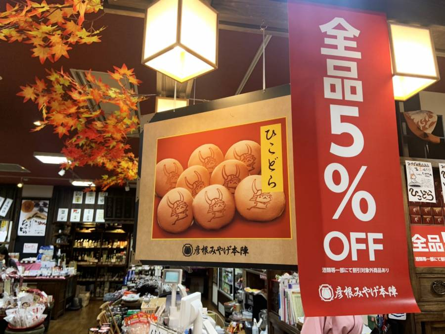| 彦根お天気ブログ | ゆるキャラ祭り開催中!お土産処全品5%OFF!彦根のお土産は、ぜひ