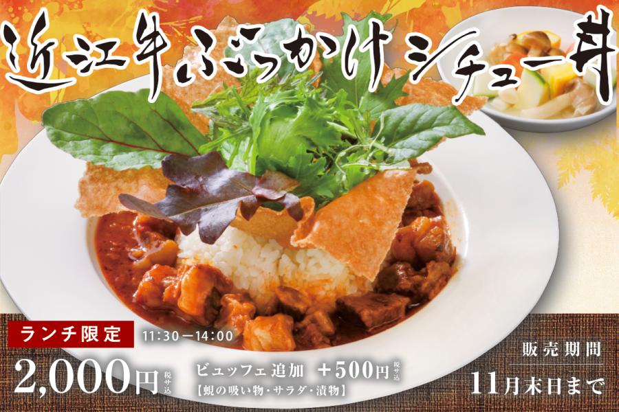 近江牛ぶっかけシチュー丼 イメージ写真