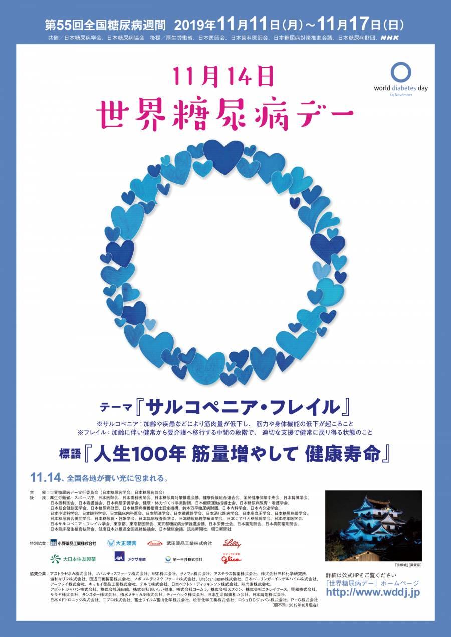 彦根城がブルーライトアップ 11月14日 全国各地が青い光に包まれる ー世界糖尿病デーー