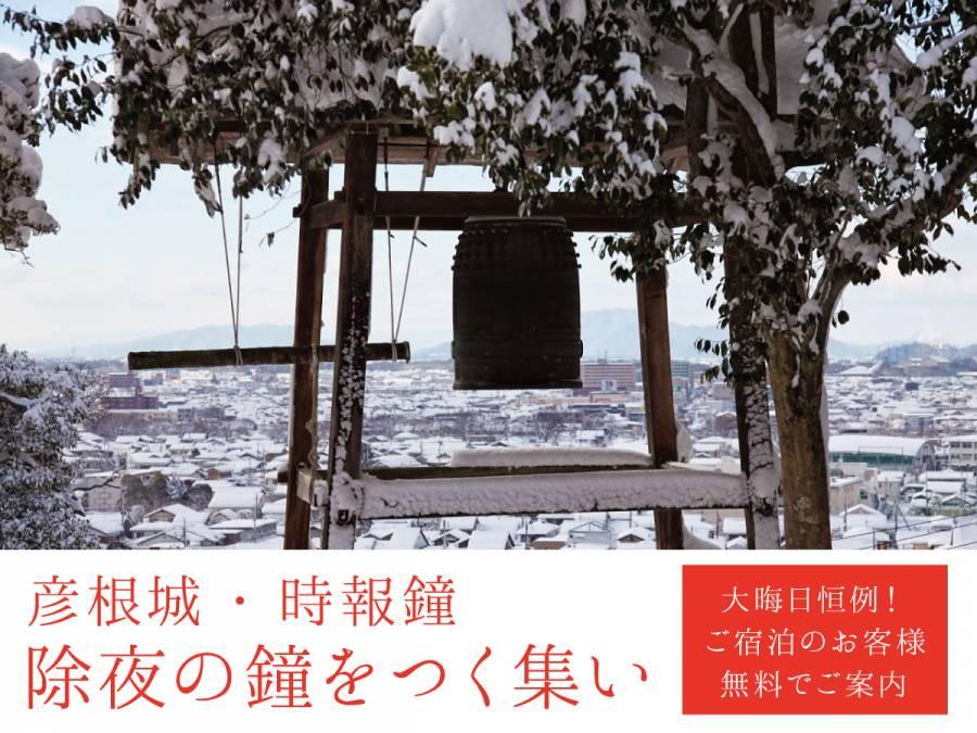 ー年末年始のご案内ー 大晦日恒例!彦根城 時報鐘「除夜の鐘をつく集い」