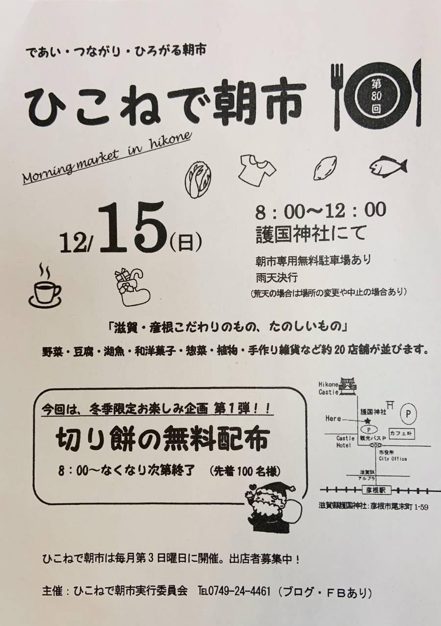 |彦根お天気ブログ|今週末☆12月15日【ひこねで朝市】