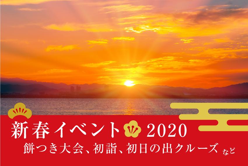 2020年新春イベント 「初日の出」クルーズ、多賀大社初詣、恒例のホテル餅つきも