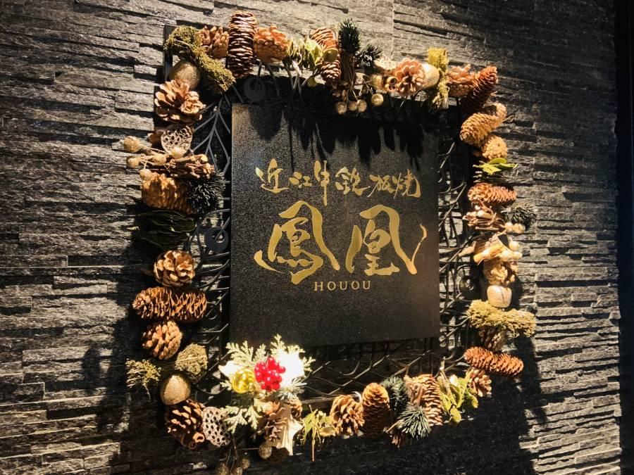 | 彦根お天気ブログ | いよいよクリスマス♪  近江牛鉄板焼クリスマスディナー宿泊プラン 数席空きあり★お食事のみの予約も承り中