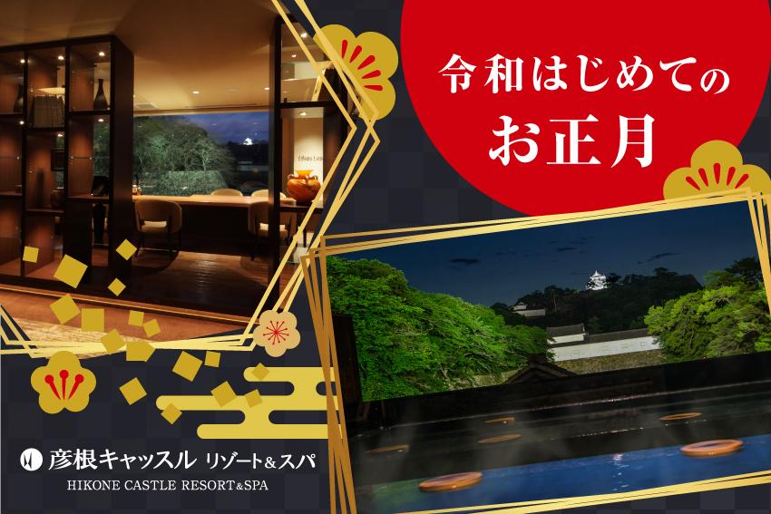 |お正月 宿泊プラン | 令和はじめてのお正月を彦根城を望む上質ホテルで過ごす ※2020年1月4日のツインルーム空き若干ございます