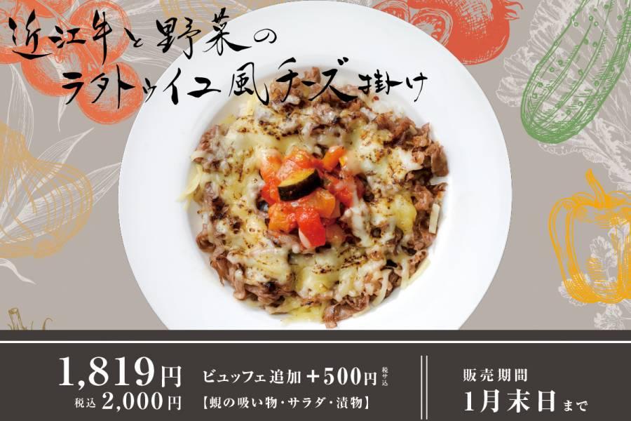 新登場☆近江牛と野菜のラタトゥイユ風チーズ掛け イメージ画像