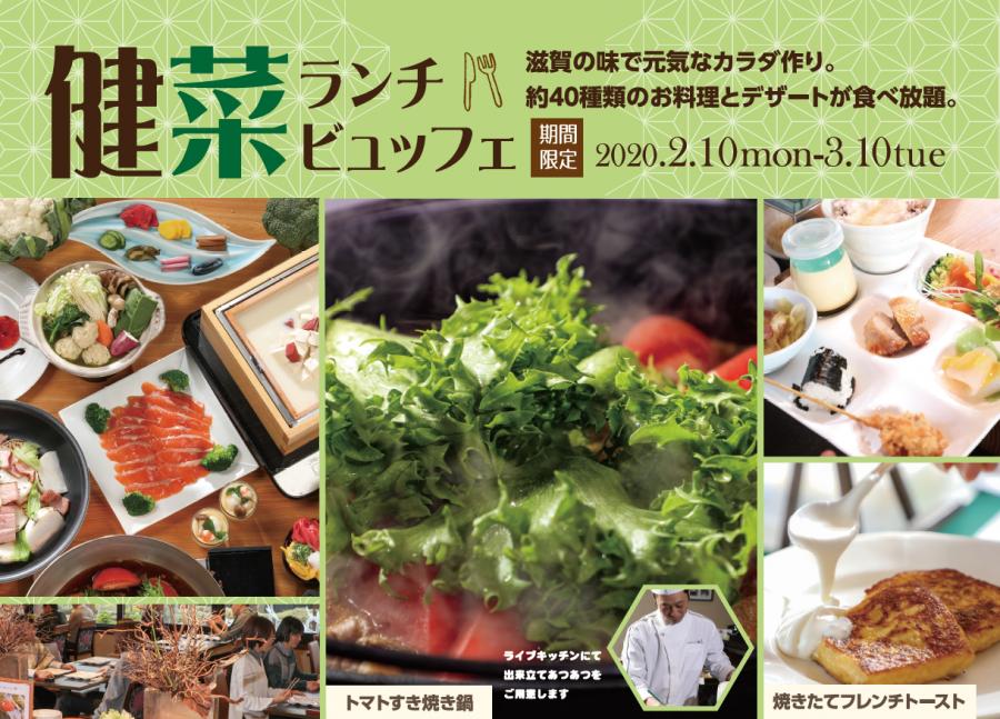 期間限定営業★健菜ランチビュッフェ イメージ画像