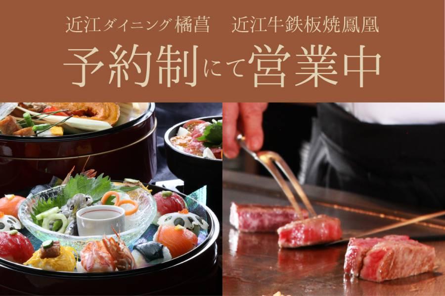 |お知らせ|レストラン予約制にて営業中