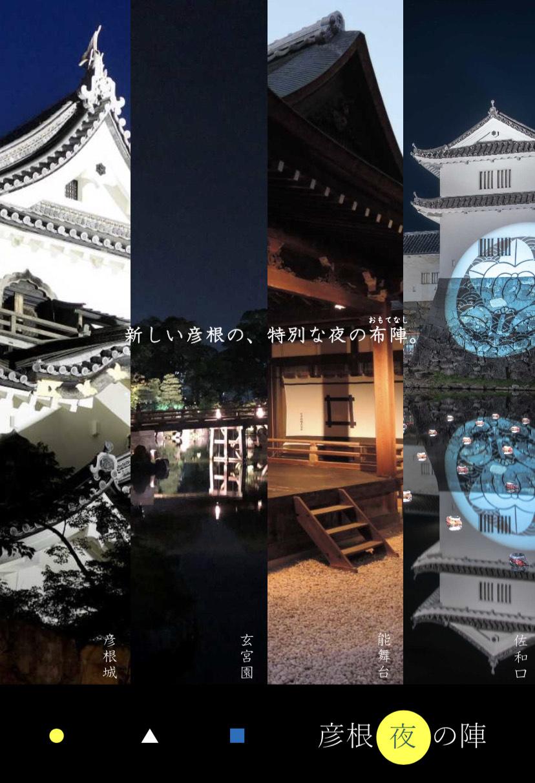| 彦根お天気ブログ | 彦根夜の陣が始まります~(^^♪