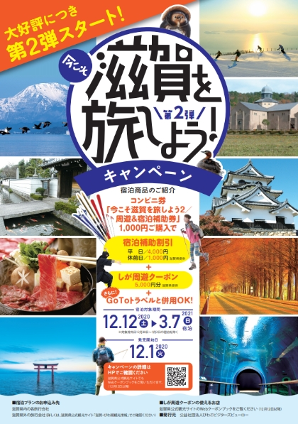 今こそ滋賀を旅しよう!第2弾ヽ(^o^)丿