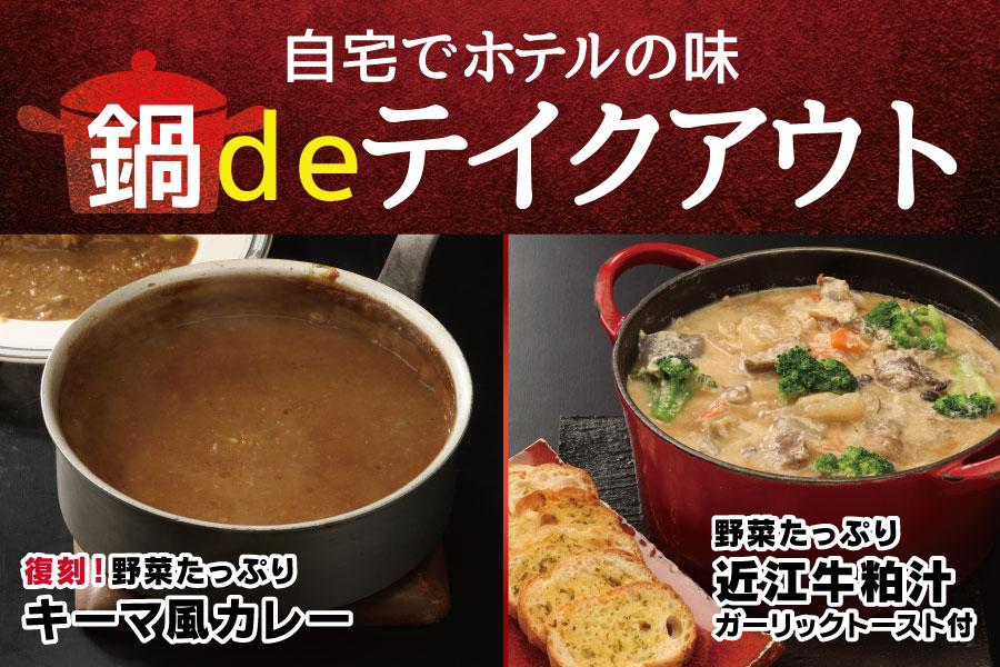 鍋deTAKE OUT 第三弾!復刻キーマ風カレー&体ぽかぽか野菜たっぷり粕汁