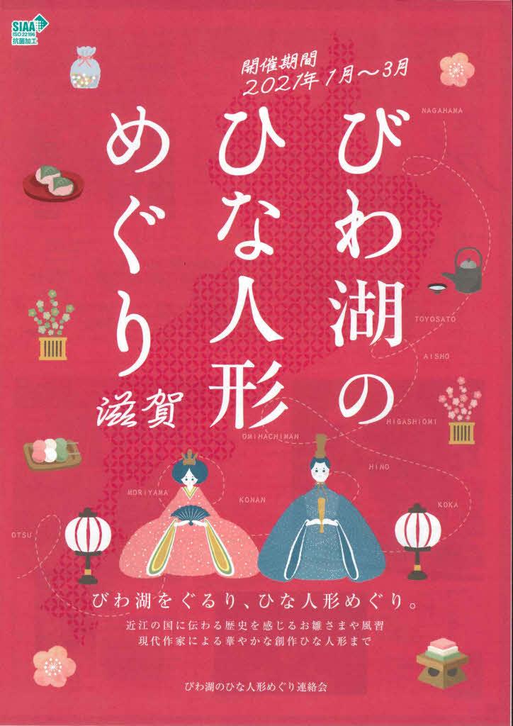~2021滋賀 びわ湖のひな人形めぐり~イベント多数開催予定♪