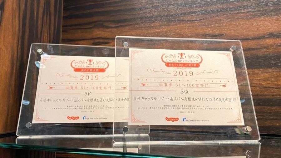 じゃらんnetランキング2019「泊まって良かった宿大賞 」、「売れた宿大賞」3位を受賞しました!