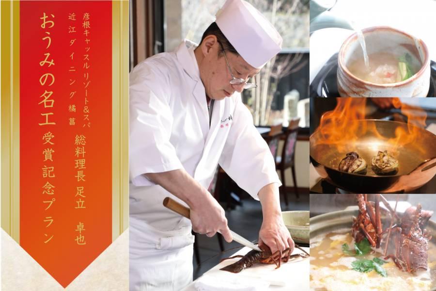 近江ダイニング橘菖 総料理長足立卓也【おうみの名工】受賞記念