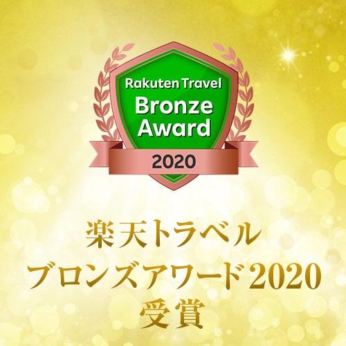楽天トラベル ブロンズアワード2020を受賞いたしました!