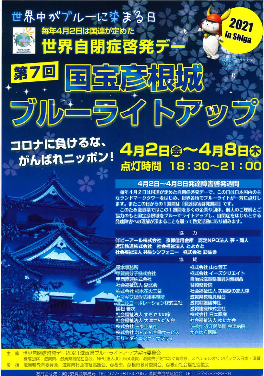   彦根お天気ブログ   彦根城ブルーライトアップ