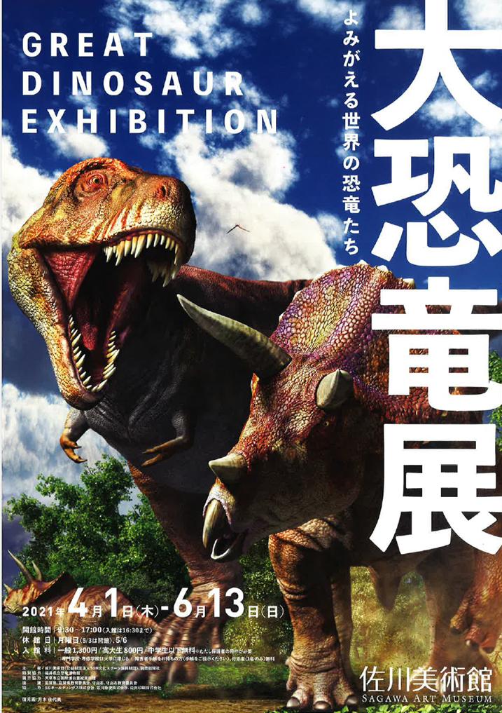 大恐竜展~よみがえる世界の恐竜たち~