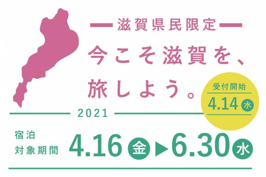 滋賀県民割「今こそ滋賀を旅しよう」GoTo代替の地域観光事業支援で最大1万円補助