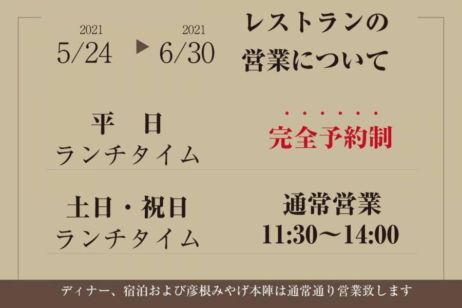 レストラン・ランチタイムの営業について【5月24日〜6月30日】