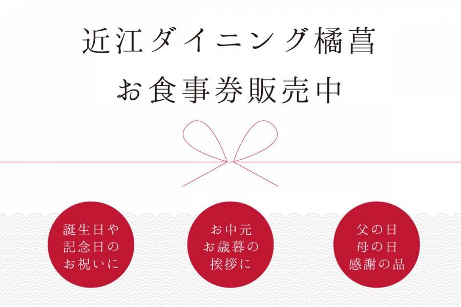 近江ダイニング橘菖・お食事券