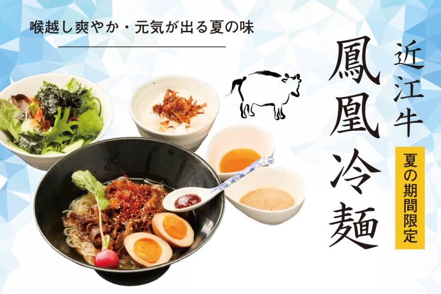 近江牛鳳凰冷麺