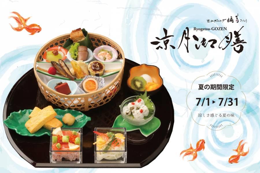 【夏の期間限定】7月1日より涼月御膳売開始!【滋賀の夏を味わう】