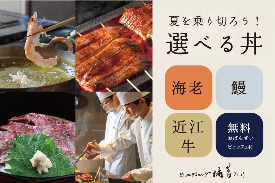 夏を乗り切ろう!選べる丼+おばんざいビュッフェランチ