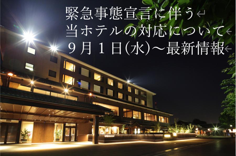 【最新】「緊急事態宣言」9月1日(水)~9月30日(木)に伴う当ホテルの対応について