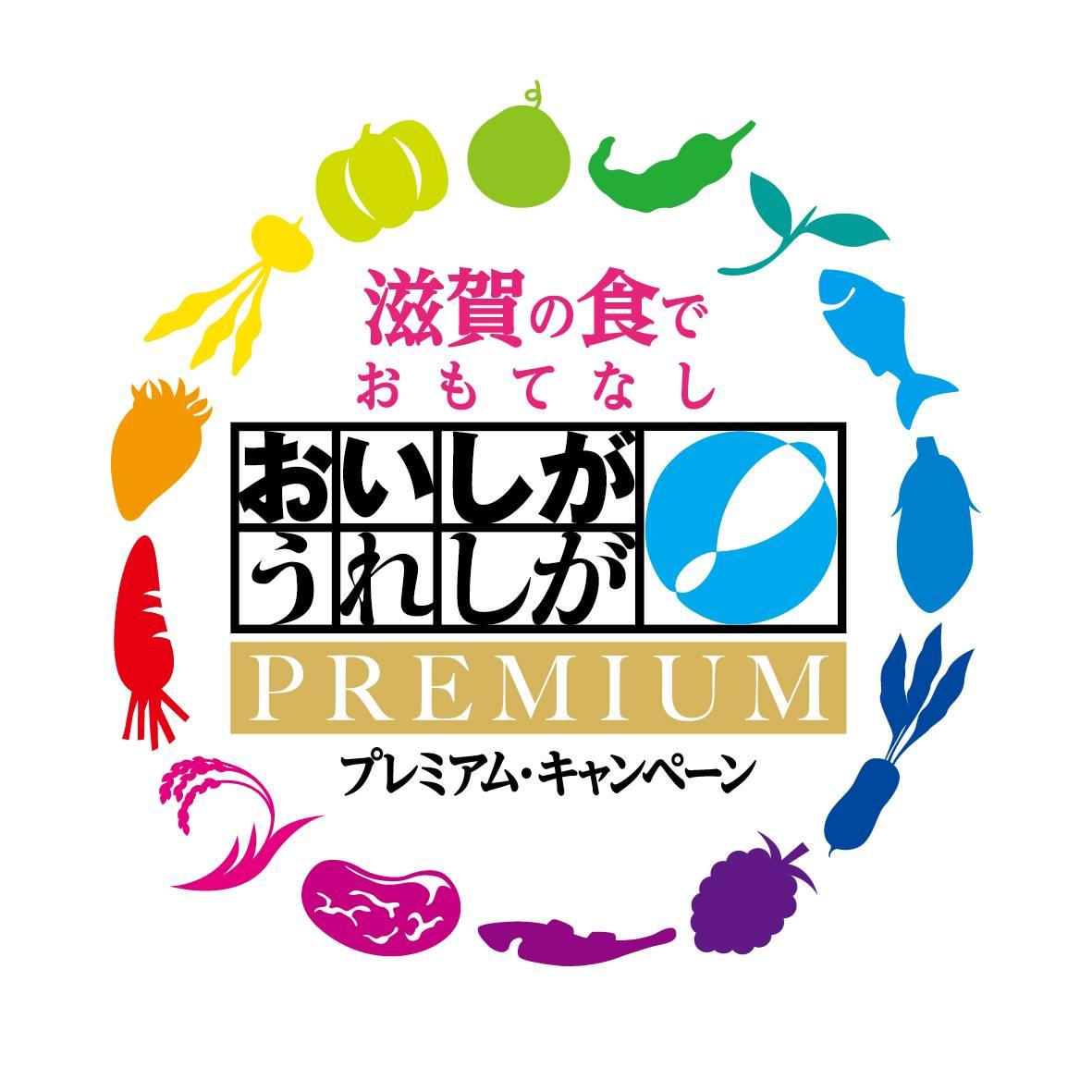 「びわ湖虹色手鞠寿司」虹色の食材  おいしがうれしが プレミアムキャンペーン