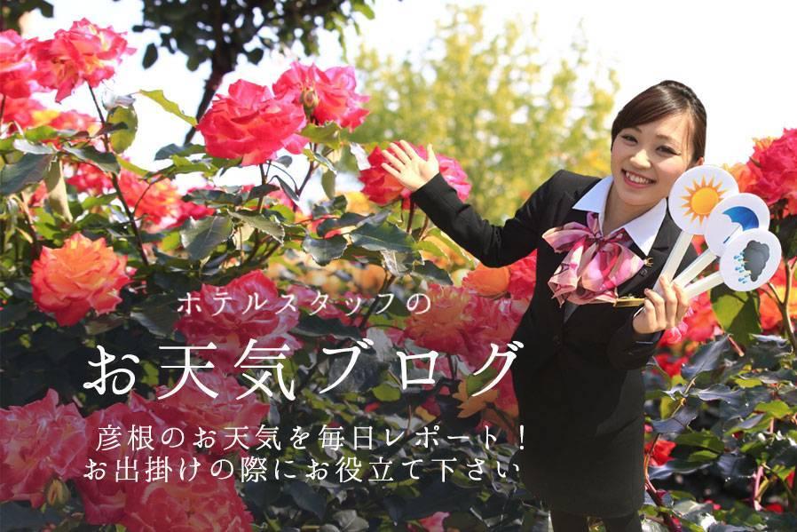 |彦根お天気ブログ|6月スタ~ト♪お出かけ日和☆