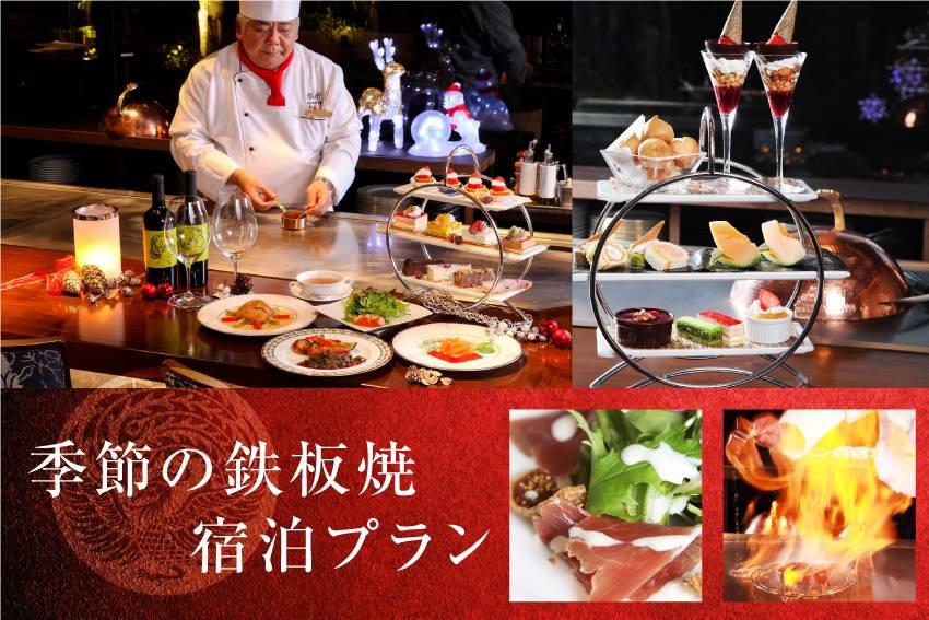 | 冬限定 | 近江牛鉄板焼 バレンタイン 特別メニューの宿泊プラン