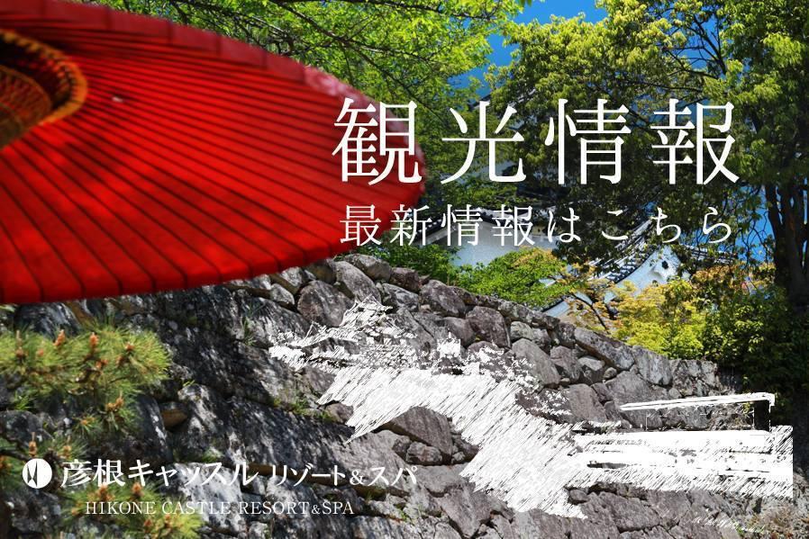 「虹色の旅へ。滋賀・びわ湖」オープニングイベント