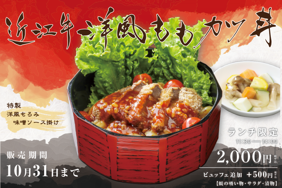 近江牛の洋風ももカツ丼 イメージ写真