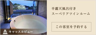 半露天風呂付きキャッスルビュースーペリアツインルーム