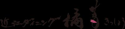 近江牛鉄板焼 鳳凰