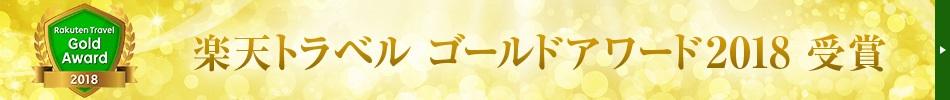 楽天トラベル ゴールドアワード2018受賞