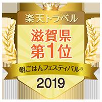 楽天トラベル 朝ごはんフェスティバル2019 滋賀県第1位
