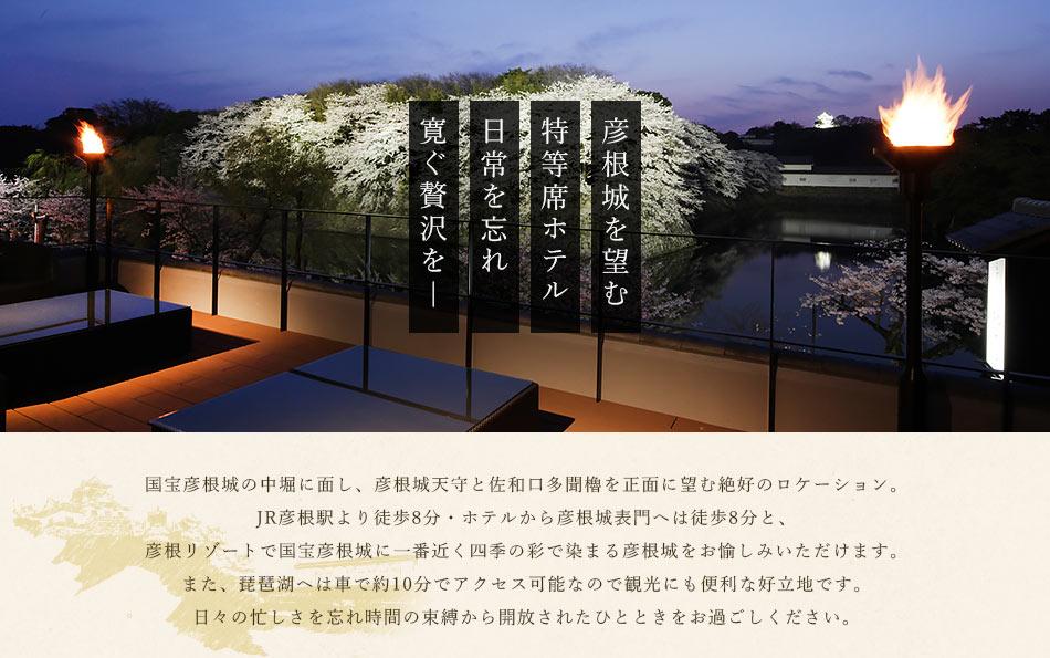彦根城を望む特等席ホテル 日常を忘れ寛ぐ贅沢を